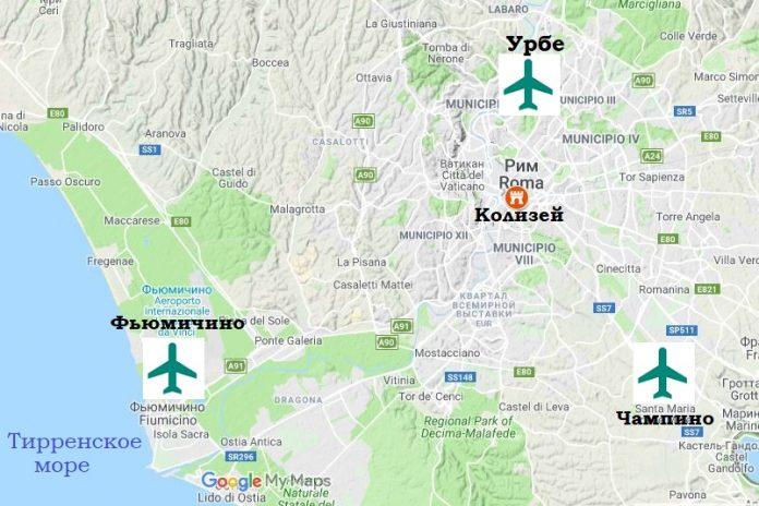 Аэропорты Рима