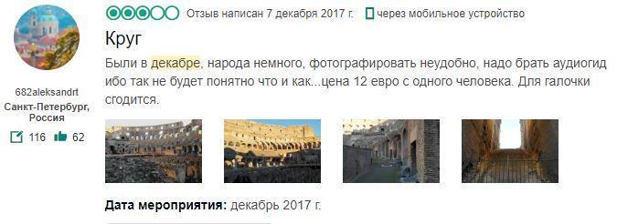 Колизей: отзыв в декабре