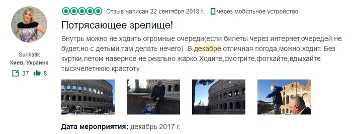 Рим в декабре - отзыв про Колизей