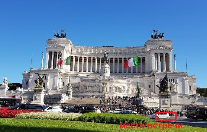 Бесплатные экскурсии в Риме - Витториано