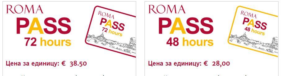 Roma Pass стоимость