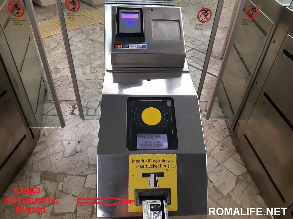 Как пользоваться метро в Риме