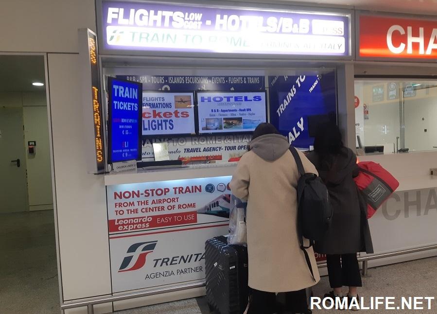 Как добраться из Фьюмичино в Рим
