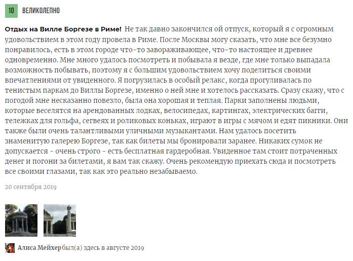 Отзыв про отдых в Риме в августе