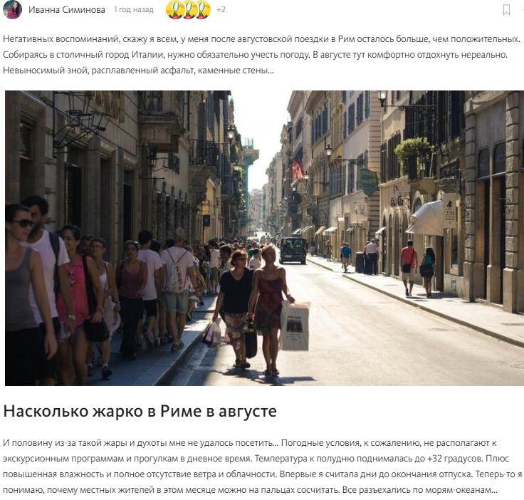 Отзывы про Рим в августе